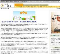 中央日報20071030-01