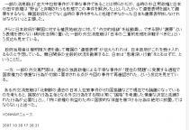 中央日報20071030-02
