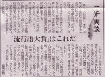 中日新聞の川北隆雄のコラム.jpg