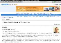 中日新聞20071115-01