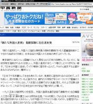 中国新聞200711180-01