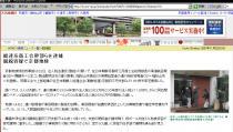 京都新聞20071122