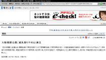 毎日新聞大阪20071122