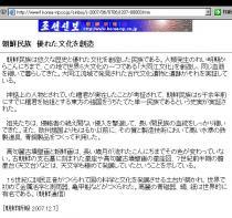 超賤日報20071207