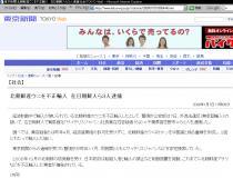 東京新聞20080107