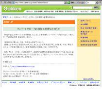 学研20080110