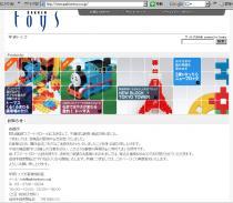 学研トイズ20080110