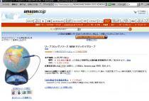 スマートグローブアマゾン200801102100