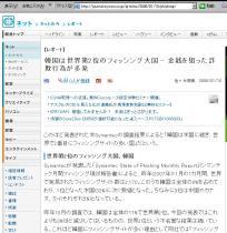 マイコミジャーナル20080110-01