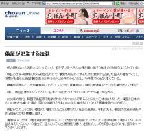チョン日報20030213-01