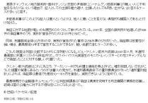 チョン日報20030213-02