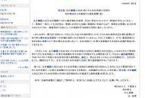 阿比留瑠比iza20080108-02