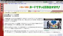 京都新聞20080115