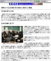 チョン新報20080121-01