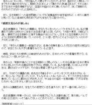 チョン新報20080121-02