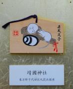 靖国神社2008年度版絵馬