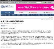 チョン日報20070502