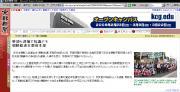 京都新聞20080202