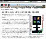 asahi130年お知らせ01