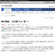 中央日報20080205-01