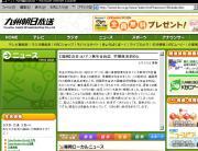 九州朝日放送20080206