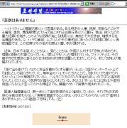 チョン日報20070521