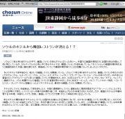 チョン日報20080208