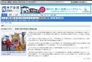 神戸新聞20080211