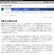 中央日報2041019-01