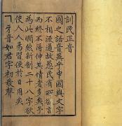 1446年(世宗 28) 創製された 訓民正音礼儀本(訓民正音例義本)と《訓民正音解例本(訓民正音解例本)SPAN3