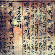 1446年(世宗 28) 創製された 訓民正音礼儀本(訓民正音例義本)と《訓民正音解例本(訓民正音解例本)SPAN333