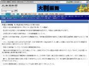 北海道新聞20080218-01