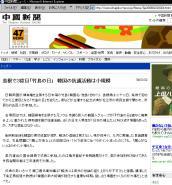 中国新聞20080222