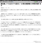 中央日報20080226