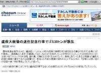 チョン日報20080227
