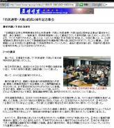 チョン日報20080303-01