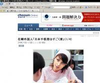 チョン日報20080309-01