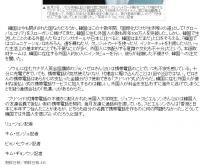 チョン日報20080309-02