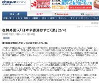 チョン日報20080309-03
