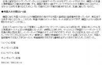 チョン日報20080309-04