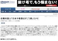 チョン日報20080309-05