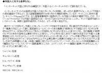 チョン日報20080309-06