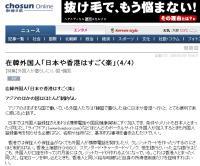 チョン日報20080309-07
