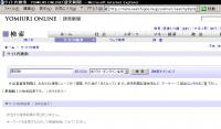 yomiuri20080311実名