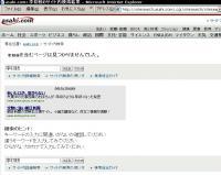 asahi20080311実名