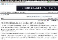 mainichi大阪20080311通名のみ01