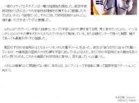 中央日報20080312-02