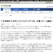 中央日報20080312-03