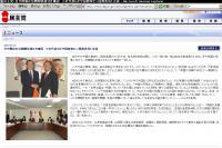ミンス党日中交流協議機構20080222