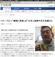 中央日報20080318-01